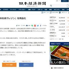 日本経済新聞朝刊 2018年7月10日掲載