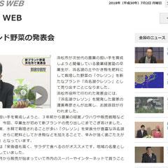 NHK静岡放送局 2018年7月2日 静岡県内ニュースにて12:15頃放送