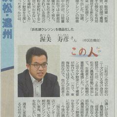 静岡新聞朝刊 2018年7月20日掲載