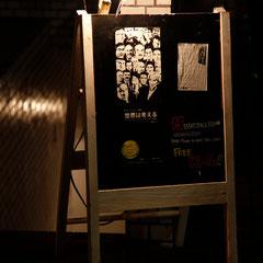 さあパーティが始まります 『世界は考える』出版記念レセプション Photo by Song Min Soo