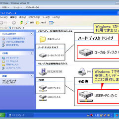 Windows XPの画面。煩雑! しかもダサい(笑)
