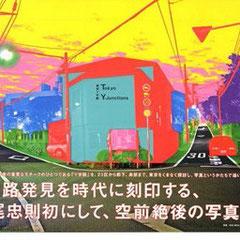 Y地路と云えば、横尾忠則さんのこれでしょう!