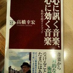 「心に訊く音楽、心に効く音楽」高橋幸宏さんの本