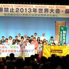 閉会総会、神奈川県代表団が登壇