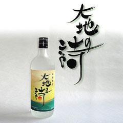 酒ラベル『大地の詩』筆文字ロゴ・ラベルデザイン