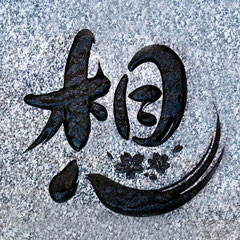 『想』墓石に刻む筆文字のデザイン制作