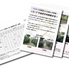 左は作業工程のカレンダー、右は作業報告書