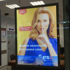 Werbung auf Russisch.