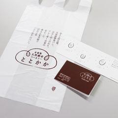 ととかか ロゴ、ショッピングバッグ、ポイントカード