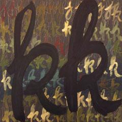 Teo Libardo - Abécédaire n°525, 2014 - technique mixte sur toile, 60x60 cm - © Adagp, Paris, 2017