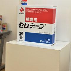 2015年 横浜市民ギャラリーあざみ野 セロテープアート®︎展 ニチバンブース展示風景