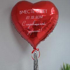 Фольгированный красный шар-сердце с индивидуальной надписью