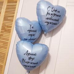 Голубые шары-сердца с индивидуальными надписями для парня или мужа