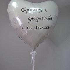 огромное сердце-шар с надписью Однажды я загадал тебя и ты сбылась