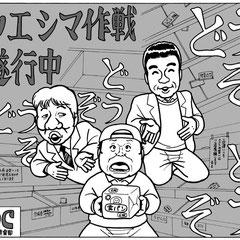 ウエシマ作戦(2011年3月)