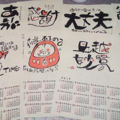 北陸新幹線上越妙高駅フルサットにて出店と笑文字塾実施します・笑文字・なまえもじ・カレンダー・キーホルダー