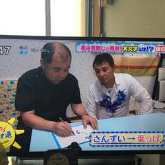 テレビ東京、朝の!さんぽ道、笑文字、えもじ、渡辺徹