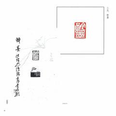 篆刻「酔墨」(陸游)