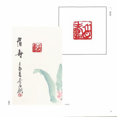 篆刻・書画選萃「眉寿」(儀礼)