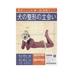 真空ジェシカ単独ライブ「犬の整形の立会い」フライヤー