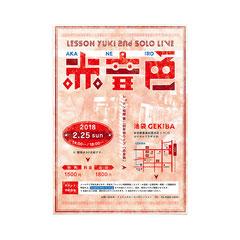 レッスン祐輝単独ライブ「赤音色」フライヤー