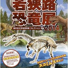 若狭路恐竜展チラシ表
