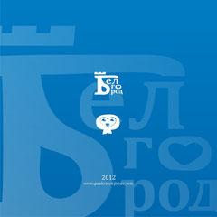 логотип белгород брендинг