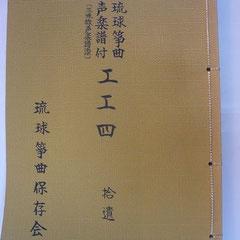 琉球筝曲声楽譜附工工工四 下巻3,500円 続巻3,000円