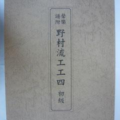 野村流工工四初級 2,000円