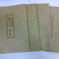 野村流協会工工四 上巻2,500円 中巻2,500円 下巻1,600円 続巻1,700円