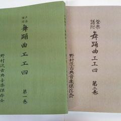 野村流保存会舞踊曲工工四 各2,862円 第一巻・第二巻