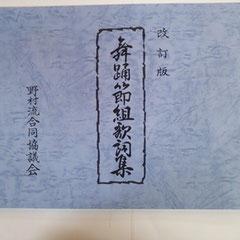 舞踊節組歌詞集 1,000円 (野村流合同協議会)