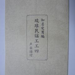 知名定男 琉球民謡工工四  3,000円