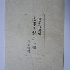 知名定男 琉球民謡工工四  3,000円 売り切れ