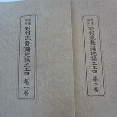 野村流舞踊地謡工工四 第一巻・2,000円  第二巻 2.500円
