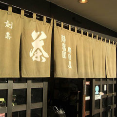 加賀棒茶・自家焙煎の野田屋茶店【金澤・竪町】