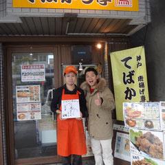 松竹芸能 ピン芸人 かみじょうたけしさんにご来店頂きました。