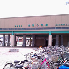 京成ちはら台駅