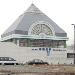 京成学園前駅