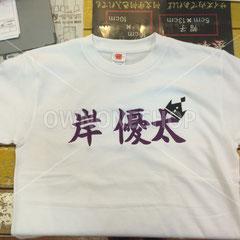 岸優太 Tシャツ 刺繍