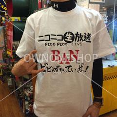 ニコニコ 生放送 Tシャツ 刺繍