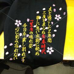 学ラン 刺繍 卒業 オリジナル