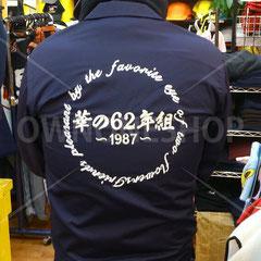 ツナギ バイクチーム オリジナル 刺繍 名入れ