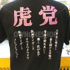 阪神 タイガース 応援歌 Tシャツ 刺繍