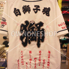 野球 ユニホーム 刺繍