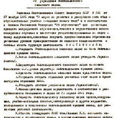 Постановление Главы администрации Нуримановского района об учреждении Байгильдинского сельского лицея. 18 октября 1992г.
