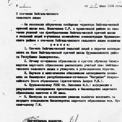 Решение коллегии Министерства народного образования Республики Башкортостан о создании Байгильдинского сельского лицея. 27 июля 1993г.