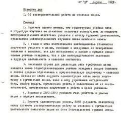 Решение педагогического совета Байгильдинской средней школы о переходе к созданию сельского лицея. 10 марта 1992г.