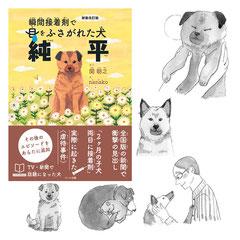 2017 ハート出版「新装改訂版 瞬間接着剤で目をふさがれた犬 純平」