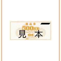 特賞 チーノ500円商品券 50名様